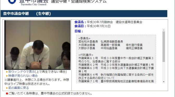 豊中市議会の常任委員会インターネット中継が始まりました。